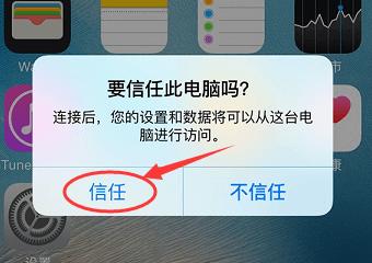 苹果手机数据恢复